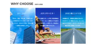 SBS即配サポート株式会社の画像4
