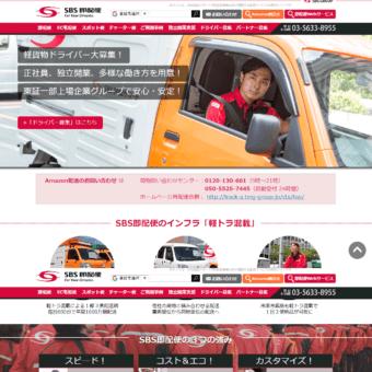 SBS即配サポート株式会社の画像